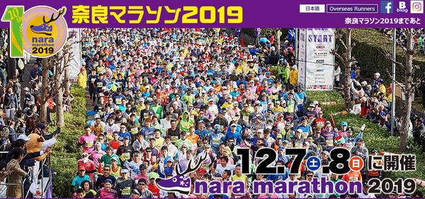 奈良マラソン2019