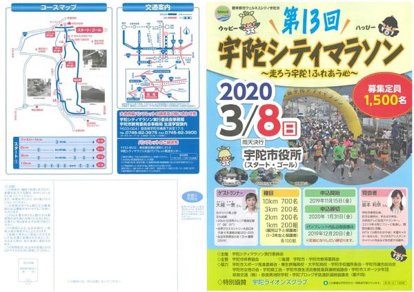 桜井新春マラソン&宇陀シティマラソン