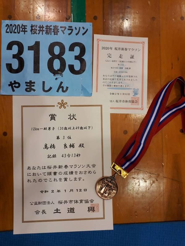 桜井新春マラソン