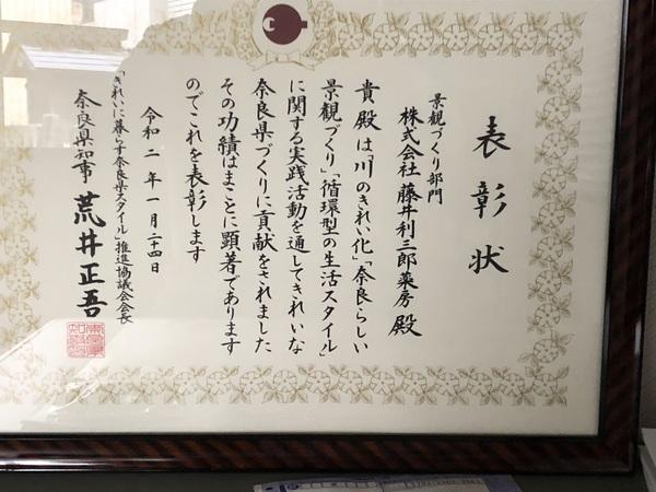 きれいな奈良県づくり功労賞