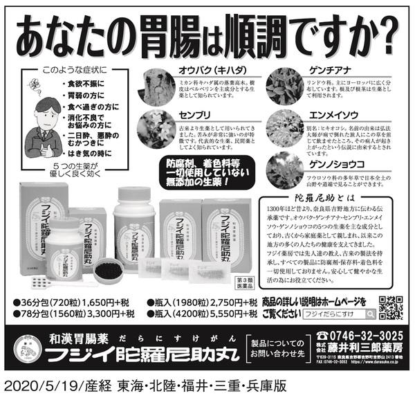 産経新聞にフジイ陀羅尼助丸の広告が掲載されました。