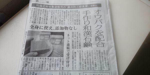 和漢石鹸が奈良新聞に掲載されました。