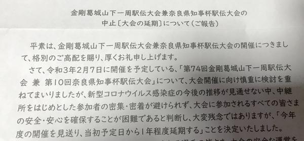「第74回 金剛葛城山下一周駅伝大会」