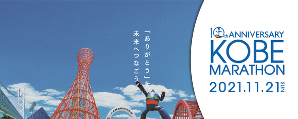 神戸マラソン2021